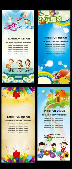 儿童节六一学校X展架展板模板设计下载
