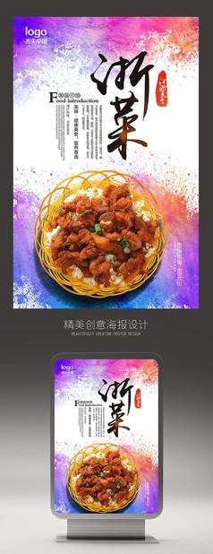 中国风香酥排骨餐饮创意海报