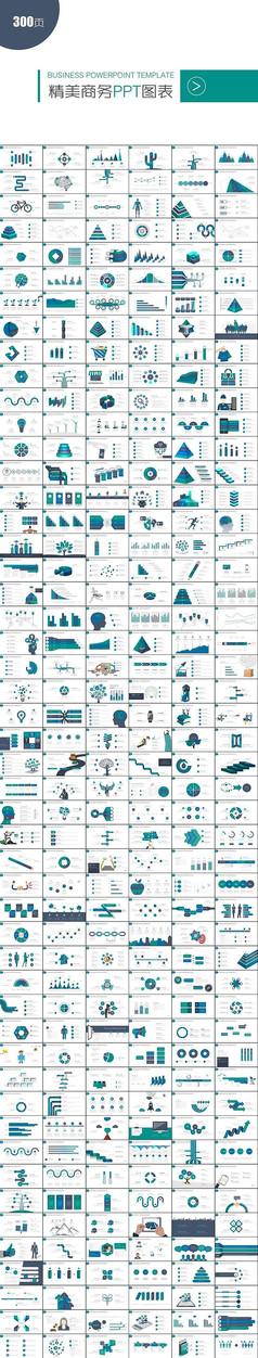 300页精美配色商务图表PPT模板