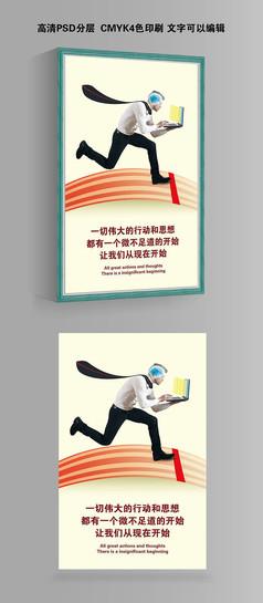 创意行动力企业展板素材PSD