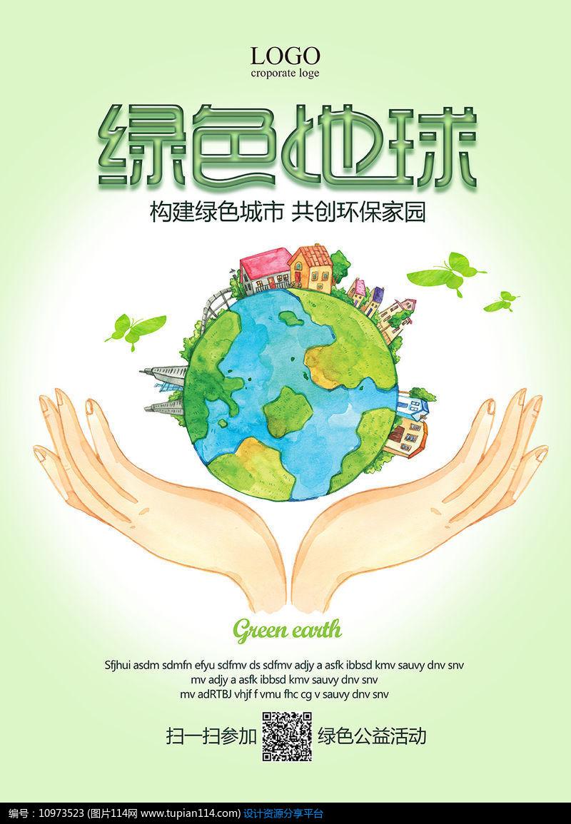 [原创] 环保公益海报
