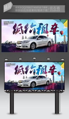 汽车租赁海报宣传背景设计