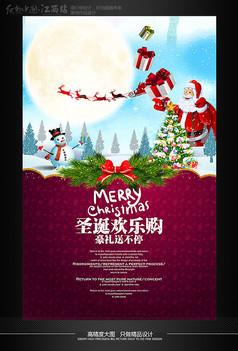 唯美圣诞欢乐购圣诞节海报模板