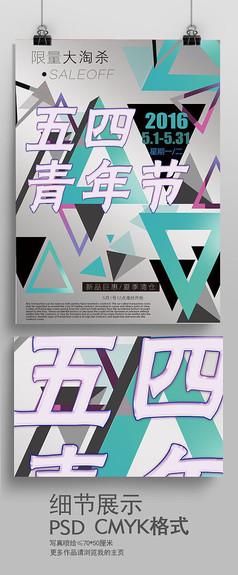五四青年节几何海报