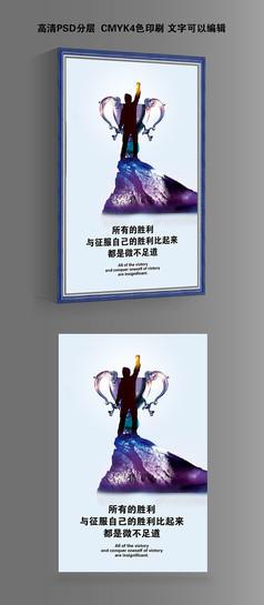 创意企业励志展板素材PSD