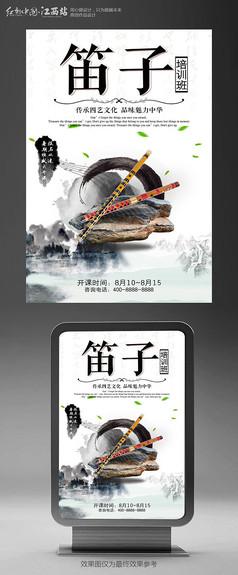 中國風笛子招生海報