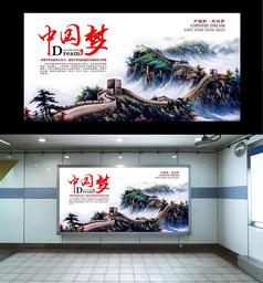 时尚中式中国梦展板