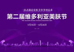 时尚大气紫色会议展板背景设计