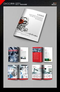 机械类产品画册公司画册设计