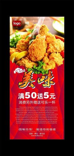 美味炸鸡海报