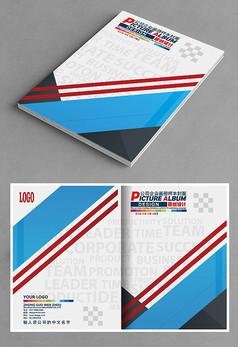 蓝色企业样本宣传画册封面