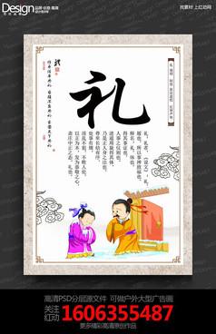 中国风道德教育礼文化挂画模版下载