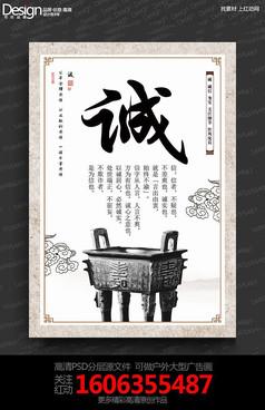 中国风道德教育诚文化挂画模版下载