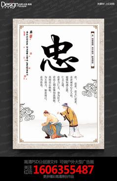 中国风道德教育忠文化挂画模版下载