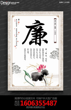 中国风道德教育廉文化挂画模版下载