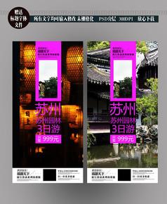 创意苏州园林旅游海报