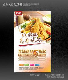 美食炸鸡腿海报设计