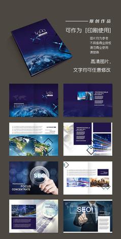 高档数码电脑科技企业商务画册