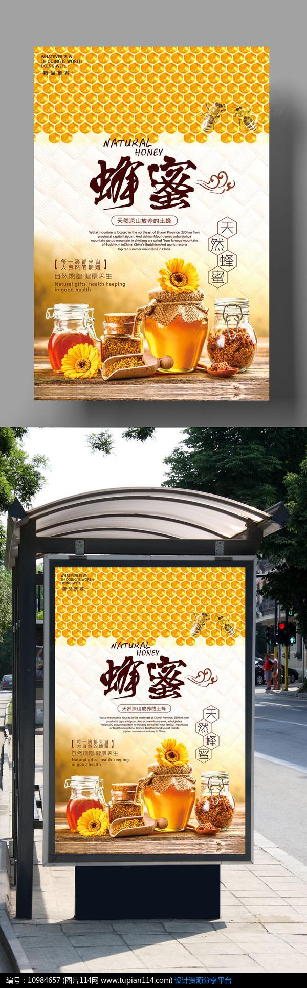 [原创] 野生蜂蜜宣传海报设计