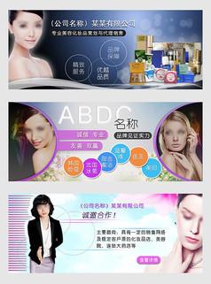 高端時尚美容化妝品公司banner
