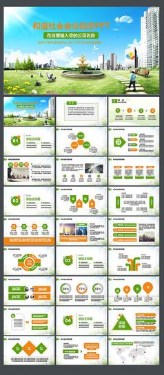 创建全国和谐社区文明城市ppt模板