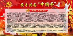 携手共圆中国梦党建展板模板模板