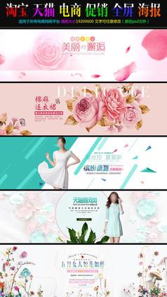 天猫淘宝小清新韩版女装海报上新促销海报模板psd下载