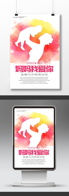 唯美水彩母亲节活动宣传海报