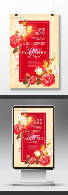 大气创意感恩母亲节活动海报