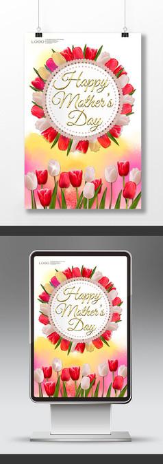 水彩花卉母亲节活动宣传海报