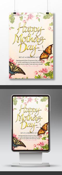 手绘创意母亲节活动促销海报