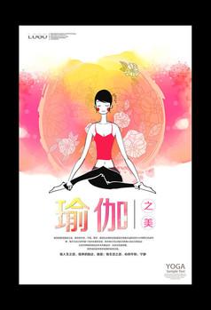 唯美水彩风格瑜伽海报设计