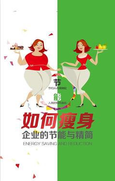 节能减排时尚海报