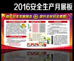 工地社区2016安全生产月展板