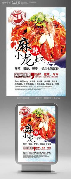 时尚麻辣小龙虾海报模板设计