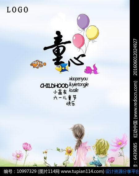 六一儿童节海报设计素材免费下载_儿童节psd_图片114