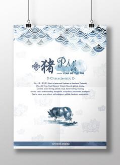 十二生肖青花瓷中国风外国人学习中国文化用猪年海报