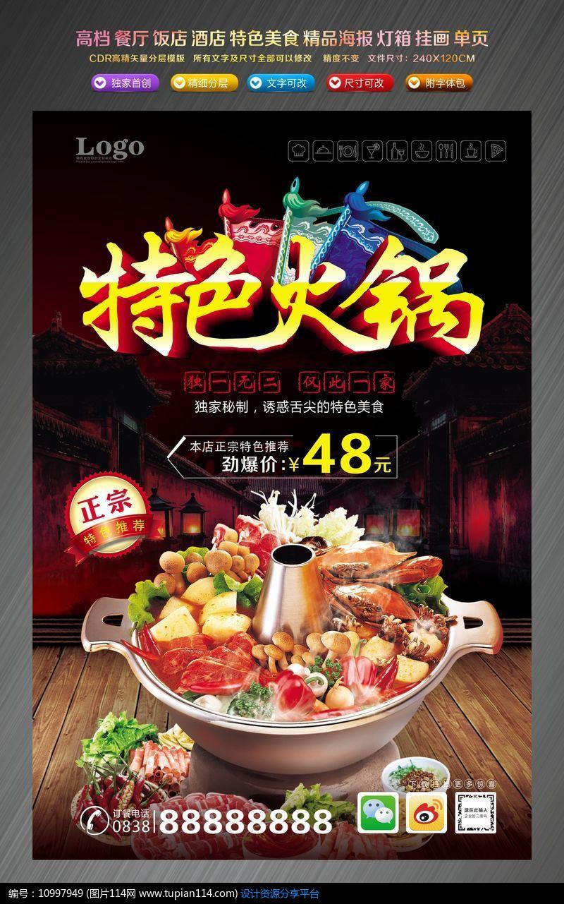 [原创] 火锅餐厅饭店美食灯箱海报挂画图片