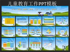 儿童教育工作PPT模板下载