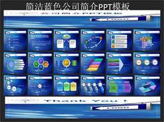 简洁蓝色公司简介PPT模板下载