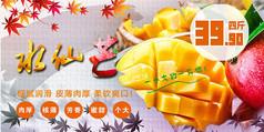 大芒果淘宝宣传