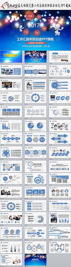 蓝色大气框架完整年终工作总结新年计划述职报告动态PPT模板