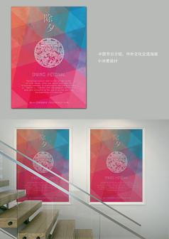 外国人了解中国文化节日英文除夕海报