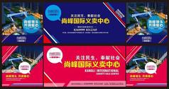 尚峰国际义卖中心商业海报设计矢量图
