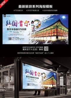 韩国首尔创意旅游宣传海报设计模板