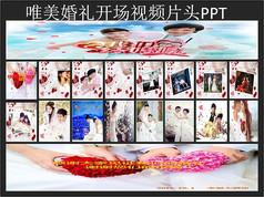 浪漫婚礼开场视频片头PPT模板