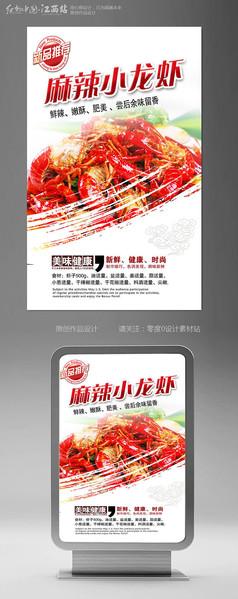麻辣小龙虾海报设计
