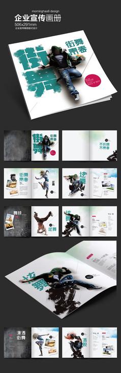 街舞社团毕业纪念册版式设计