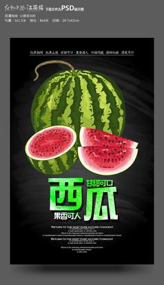 创意西瓜海报设计