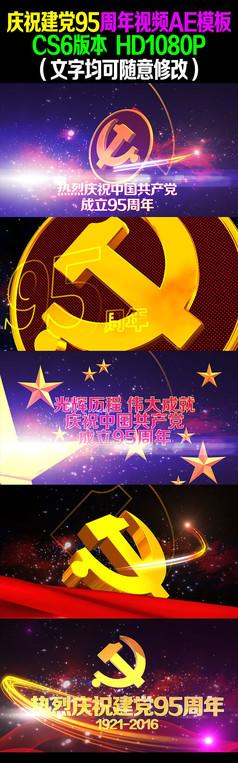 庆祝建党95周年视频片头AE模板